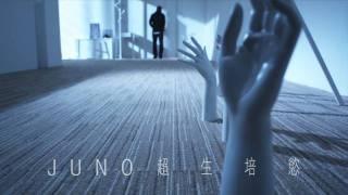 超生培慾 - JUNO 麥浚龍 (Official MV)