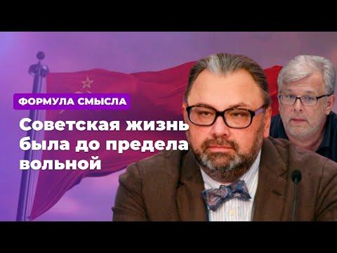 Советская жизнь была до предела вольной * Формула смысла (16.12.19)