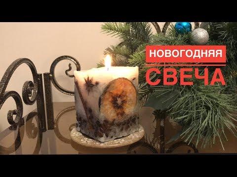 Как сделать свечу/Новогодняя свеча своими руками