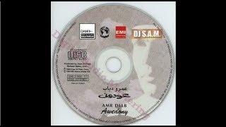 Amr Diab - layali El 3omr - Master I عمرو دياب - ليالى العمر - ماستر