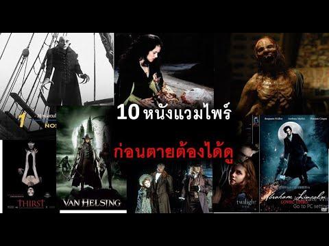 10 หนังแวมไพร์ ก่อนตายต้องได้ดู(10 the best movie vampire)