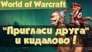 """Пригласи друга"" - как не быть обманутым или история глупого орка (World of Warcraft, Legion)"