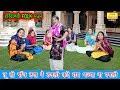 तू तो पाँच ठगा नै ठगली कदे राम भज्या ना पगली - हरियाणवी भजन   गायिका रेखा गर्ग (Folk Geet)