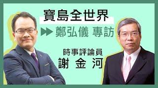 【寶島全世界】專訪 謝金河