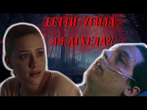 Бетти убила джагхеда?!(Ривердэйл 4 сезон 9 серия )