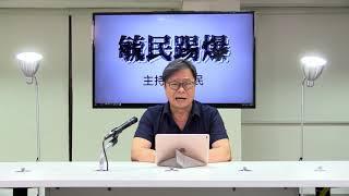 黃毓民 毓民踢爆 190612 ep386 圍堵立會反惡法 警方施暴真無良 聲援青年齊心志