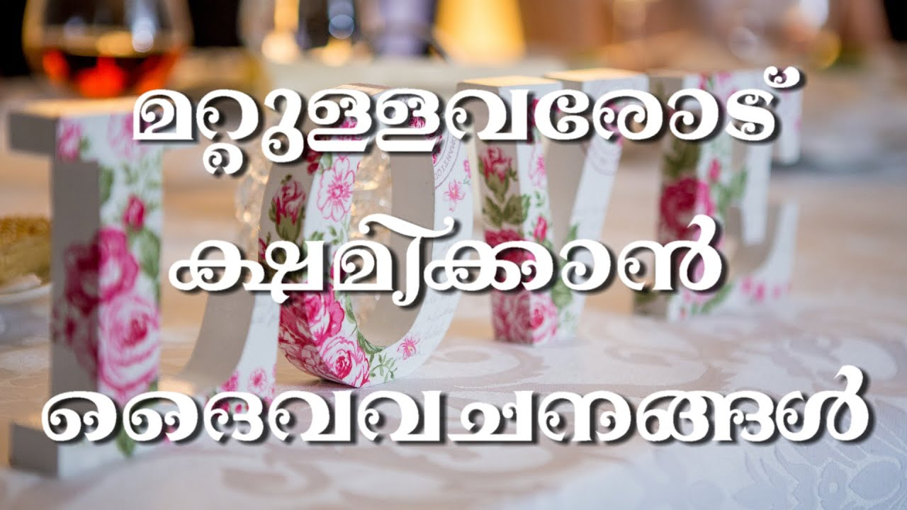 Download Malayalam Bible Verses about Forgiveness | മറ്റുള്ളവരോട് ക്ഷമിക്കാന്  ദൈവവചനങ്ങള്