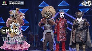 THE MASK PROJECT A | Truce Day พักรบ | EP.16 | 11 ต.ค. 61 [4/5]