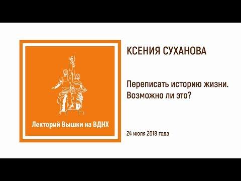 Ксения Суханова: «Переписать историю жизни. Возможно ли это?»