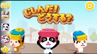 【HD】じしんだ!どうする?-BabyBus 子ども向け防災アプリ Earthquake safety for kids games thumbnail
