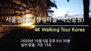 4K 걷기 좋은 길 추천. 서울성곽길 장수마을에서 낙산…