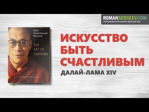 «Искусство быть счастливым». Далай-Лама XIV | Саммари