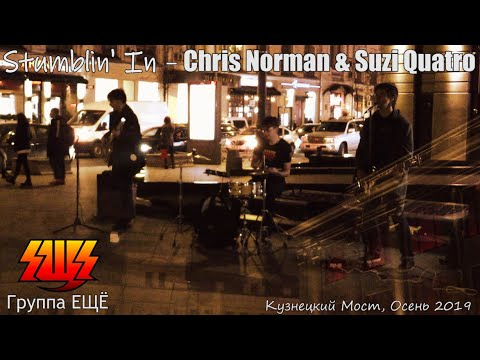 Stumblin' In (Chris Norman & Suzi Quatro) Cover. Группа ЕЩЁ