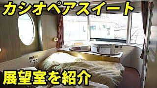 現行の寝台個室は、寝台特急がサンライズ号しか残存しないため、A1「シ...