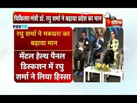 Health Minister Dr. Raghu Sharma ने बढ़ाया प्रदेश का मान