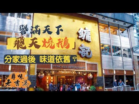 【尋味老香港】鏞記酒家|享譽海內外的「飛天燒鵝」是風光不在?還是風韻猶存?|Yung Kee Roast