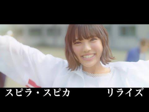 スピラ・スピカ MV 『リライズ』