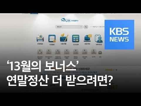 '中企 취업 청년' 혜택 는다…'13월의 보너스' 더 받으려면? / KBS뉴스(News)
