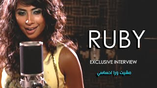 Ruby -  Exclusive Interview | روبي - لقاء حصري مصور - مشيت ورا احساسي