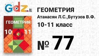 № 77 - Геометрия 10-11 класс Атанасян