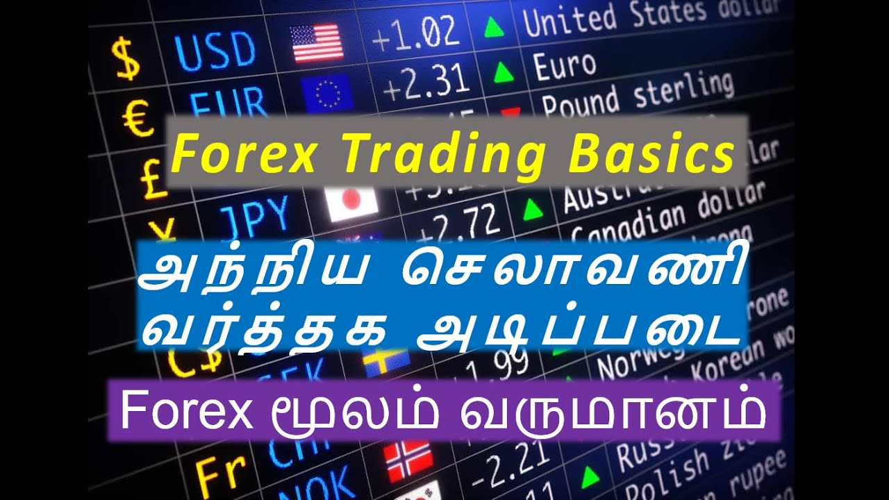 Tamil forex trading