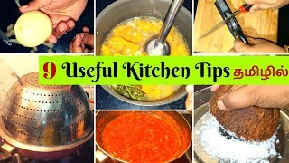 9 Useful  Kitchen Tips in Tamil - Tried and Tested Tips and Tricks