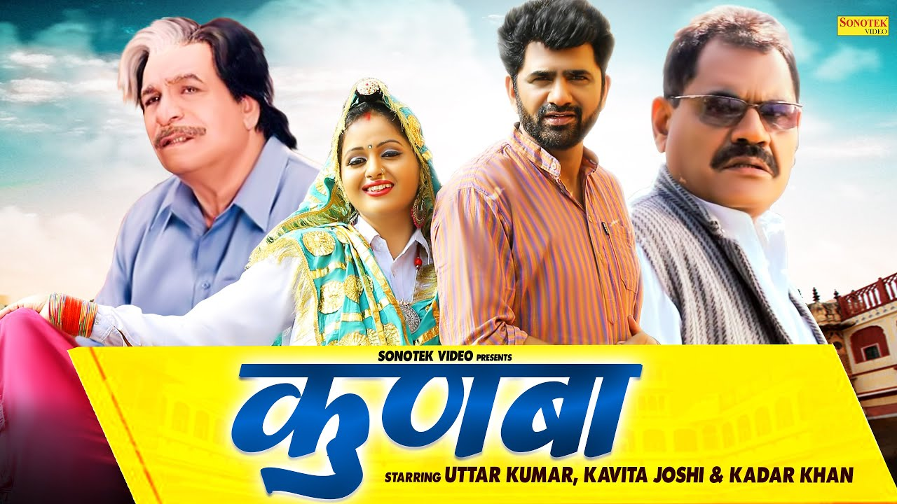 Download Kunba || कुणबा || Uttar Kumar | Haryanvi Full Movies || Kavita Joshi, Kadar Khan, Vijay Bhatotiya