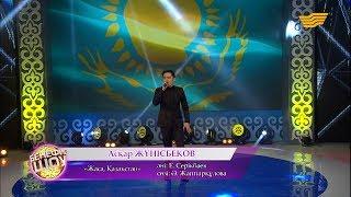 Асқар Жүнісбеков - «Жаса, Қазақстан» (әні: Е. Серікбаев, сөзі: Ә. Жаппарқұлова)