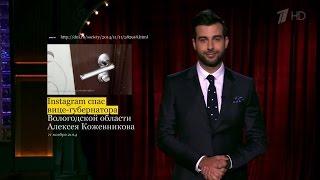 Вечерний Ургант. Новости от Ивана - Instagram спас вице-губернатора (12.11.2014)