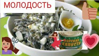 САЛАТ ИЗ МОРСКОЙ КАПУСТЫ. ПОЛЬЗА МОРСКОЙ КАПУСТЫ.постный салат