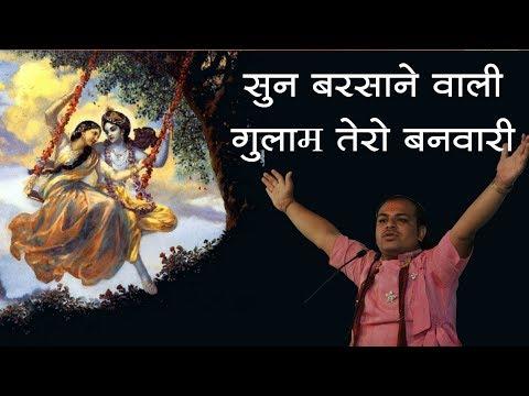 Sun Barsane Wali Gulam Tero Banvari I Gajanan Krishna Maharaj I सुन बरसाने वाली