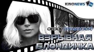 """Обзор на фильм """"Взрывная Блондинка"""" от KinoNews"""