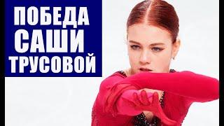 Фигурное катание Александра Трусова победила на Гран при США Скейт Америка Дарья Усачева вторая