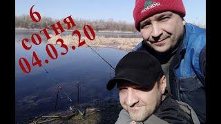 Рыбалка в Каменском Первый выезд в Карнауховку Шестая сотня 04 03 2020