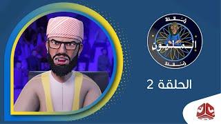 زنقلة والمليون | البرنامج السياسي الساخر  | الحلقة 2 | يمن شباب