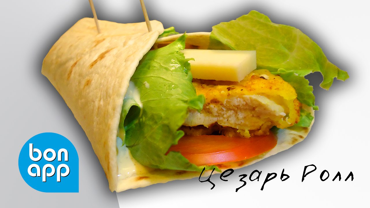 шаурма цезарь рецепт макдональдс