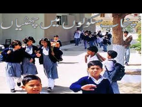 Students Vacations 2017 in Punjab Schools Education Department