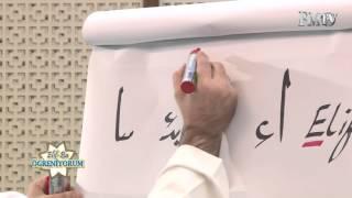 Yusuf Özkan Hoca ile Elif ba Öğreniyorum 1. Bölüm FM TV www.fmtv.com.tr 2017 Video