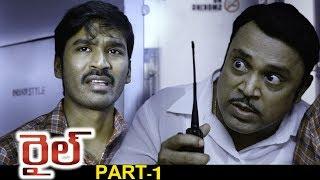 Rail Full Movie Part 1 - 2018 Telugu Full Movies - Dhanush, Keerthy Suresh - Prabhu Solomon