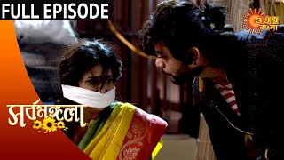 Sarbamangala - Full Episode | 03 Dec 2020 | Sun Bangla TV Serial | Bengali Serial