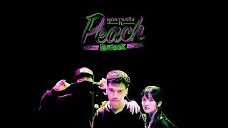 MV พูดความจริง ft. PEACH EAT LAEK (Official MV) Prod.Peachy Gang