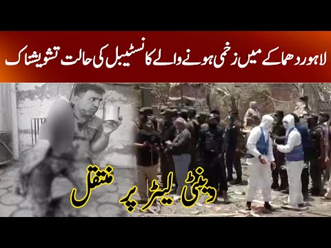 Critical Condition Of Constable Tahir - Lahore Johar Town Blast