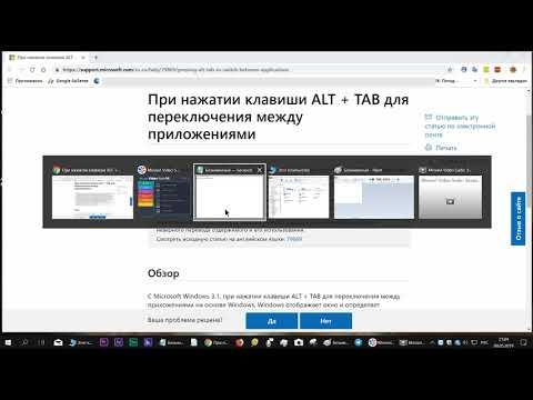 Сочетание клавиш ALT + TAB в Windows