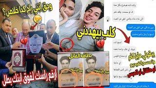 اهل راجح بيهددوني !! وبيرشو الناس بس حق محمود البنا مش هيروح ابدا😡😡
