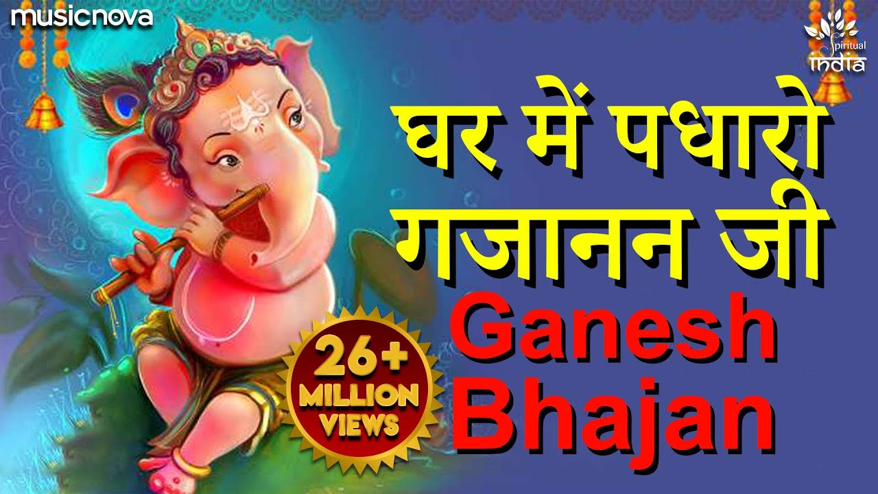 Ghar Mein Padharo Gajanan Ji | घर में पधारो गजानंद जी मेरे घर में पधारो | Ganesh Ji Bhajan