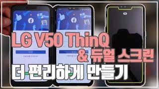 LG V50 ThinQ 편리하게 사용하기 위한 13가지 설정 방법