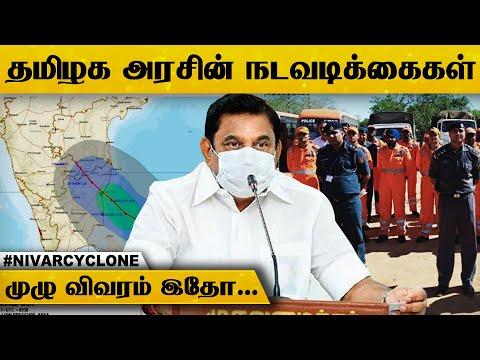 தாக்க வரும் Nivar புயல்.. தமிழக அரசு எடுத்த நடவடிக்கைகள் என்ன?? | Cyclone | Tamil Nadu | EPS | News
