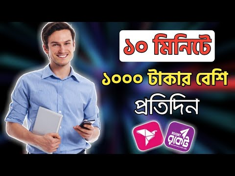 Earn 500-1000 Taka Per Day From Bkash Payment App | Match365 Unlimited Tricks | Tricks Bangladesh |