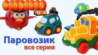 Паровозик все серии про машинки мультик для детей Видео и мультфильмы mirglory