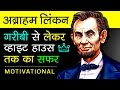 Abraham Lincoln Biography In Hindi | History | About US 16th President | Motivational